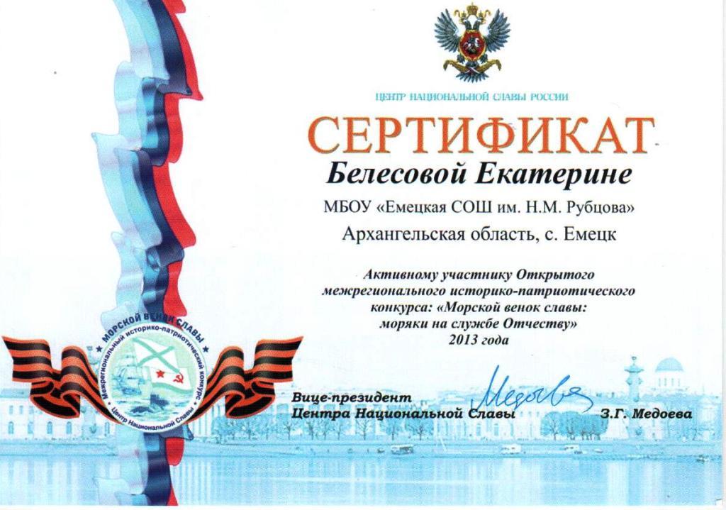 Белесова Екатерина